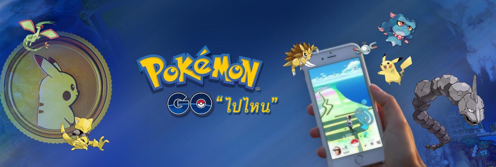 "Pokémon GO ""ไปไหน"""