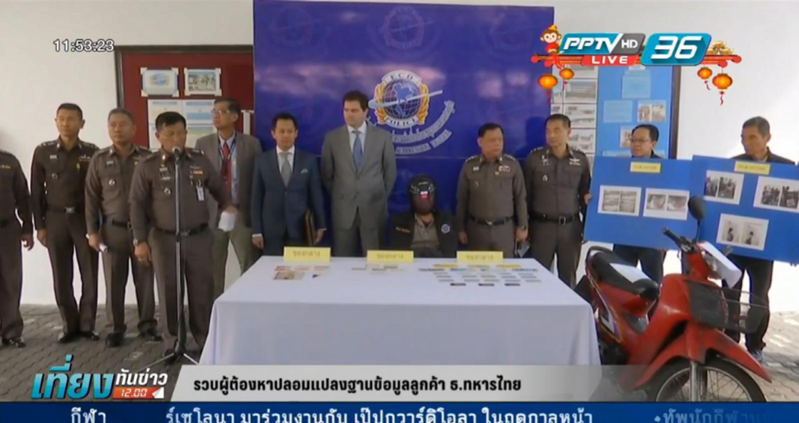 รวบผู้ต้องหาปลอมแปลงฐานข้อมูลลูกค้า ธ.ทหารไทย เสียหายกว่า 40 ล้านบาท