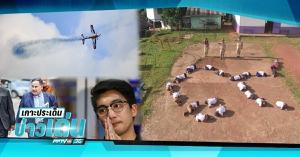 เกาะประเด็นข่าวเด่น PPTV : 11 พ.ย. 59