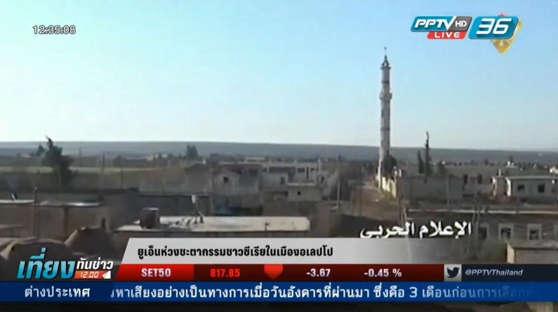 ยูเอ็นห่วงชะตากรรมชาวซีเรียในเมืองอเลปโป คาดมีคนอดอยากราว 3 แสนคน