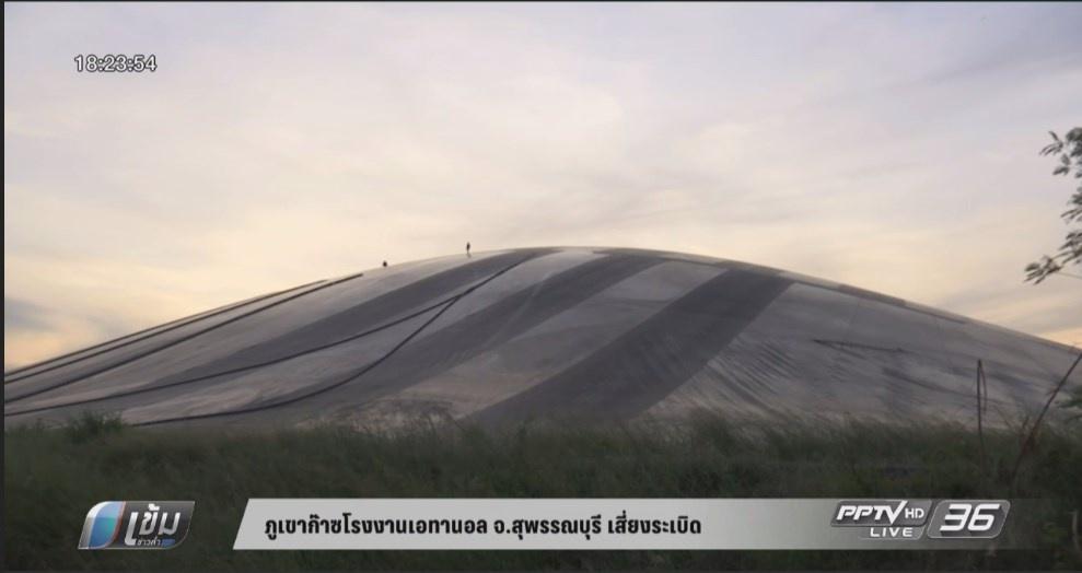 ภูเขาก๊าซโรงงานเอทานอล จ.สุพรรณบุรี เสี่ยงระเบิด (คลิป)