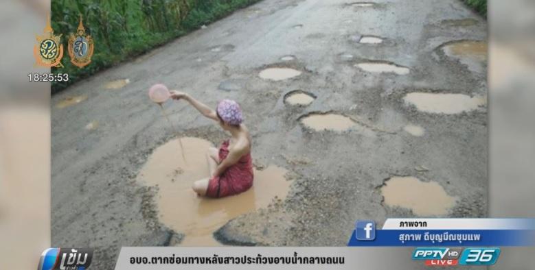 อบจ.ตากซ่อมทางหลังสาวประท้วงอาบน้ำกลางถนน (คลิป)