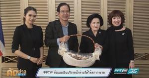 """PPTV"" ส่งมอบเงินบริจาคน้ำท่วมใต้กว่า 1.5 ล้านบาท ให้สภากาชาดไทย"