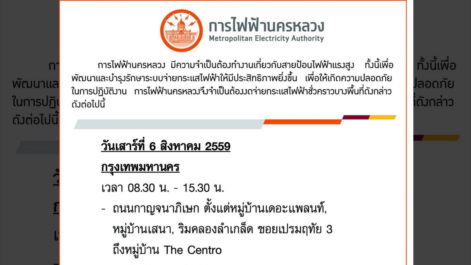 การไฟฟ้านครหลวง ประกาศงดจ่ายกระแสไฟฟ้าชั่วคราว ในวันที่ 6-11 สิงหาคม 2559
