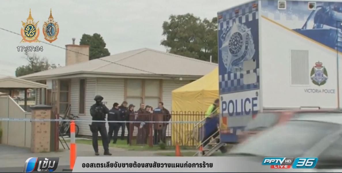 ออสเตรเลียจับผู้ต้องสงสัยวางแผนก่อเหตุร้าย