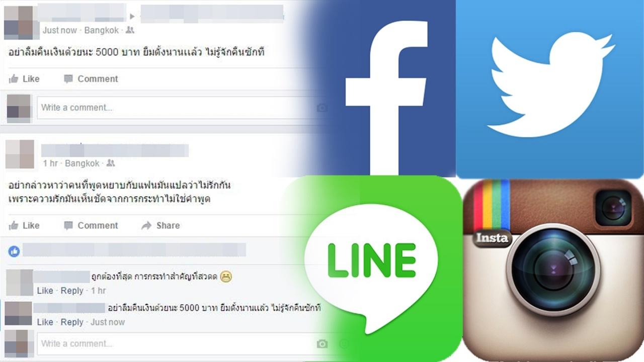 """ระวัง! ทวงหนี้ผ่านไทม์ไลน์ """"เฟซบุ๊ก-ไลน์-ไอจี-ทวิตเตอร์"""" มีสิทธิ์ถูกจับ ปรับ 1 แสน"""
