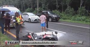 บิ๊กไบค์ชาวมาเลย์เสียหลักชนบิ๊กไบค์ไทย เสียชีวิต 1