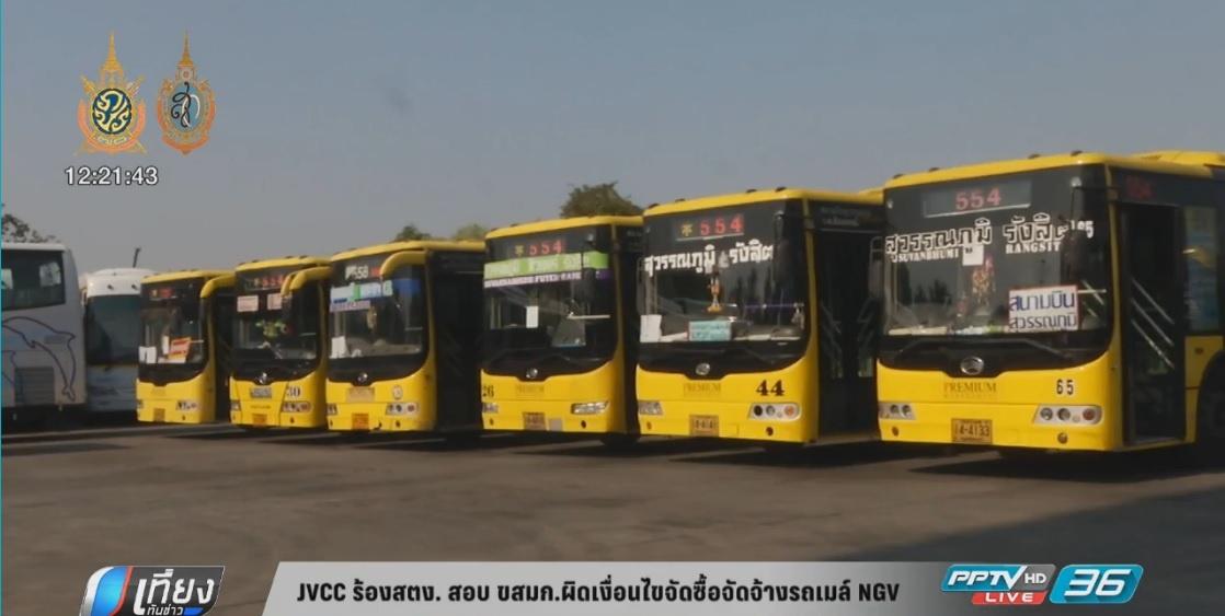 JVCC ร้องสตง. สอบ ขสมก.ผิดเงื่อนไขจัดซื้อจัดจ้างรถเมล์ NGV