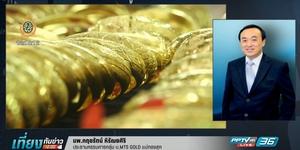 จับตาสถานการณ์ราคาทองคำในสัปดาห์นี้ (คลิป)