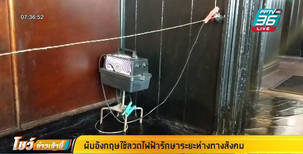 ผับอังกฤษใช้ลวดไฟฟ้ารักษาระยะห่างทางสังคม