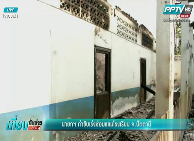 นายกฯ สั่งเร่งซ่อม 6 โรงเรียนปัตตานีที่ถูกเผา