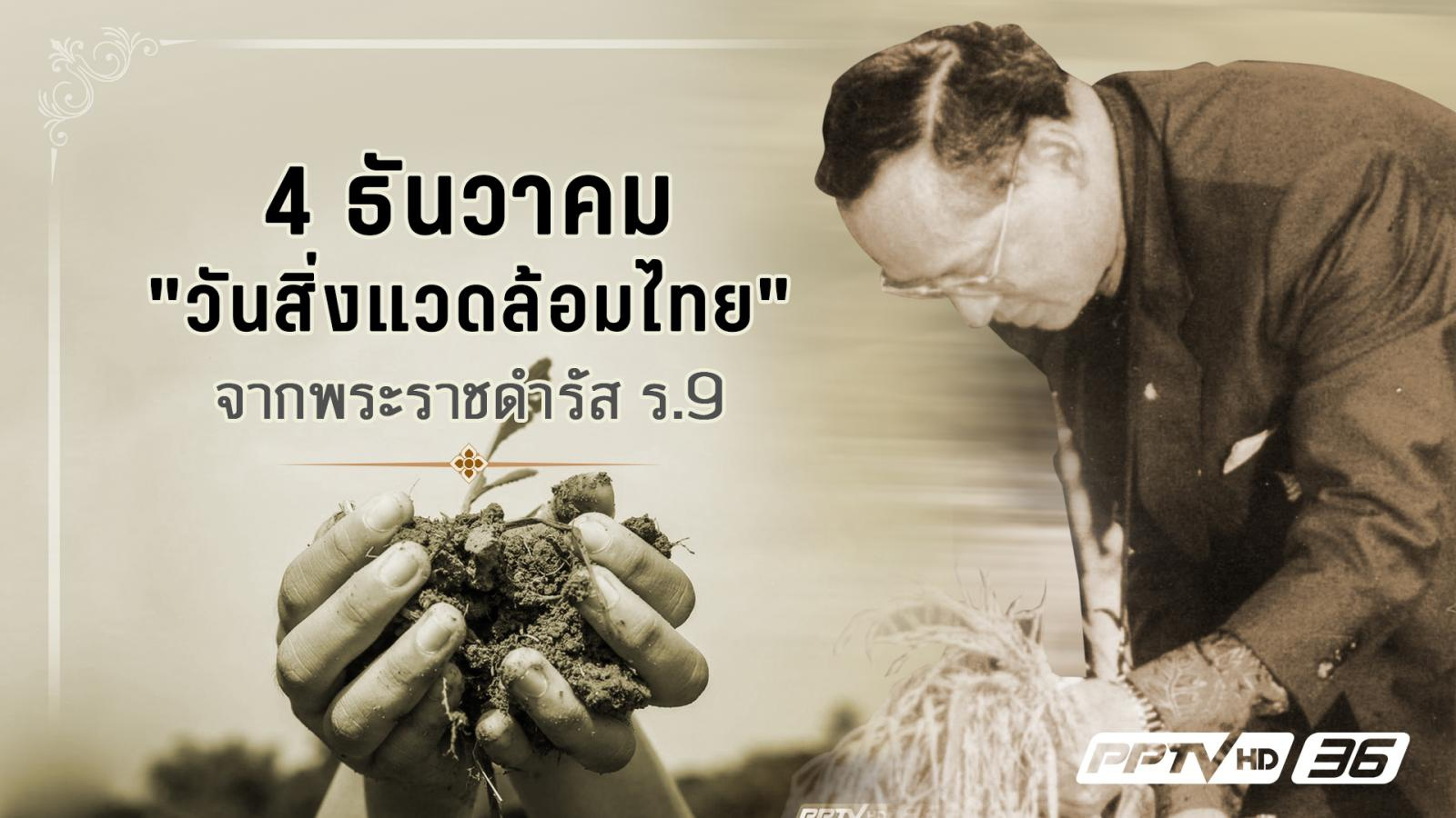 """4 ธันวาคม """"วันสิ่งแวดล้อมไทย"""" จากพระราชดำรัส ร.9"""