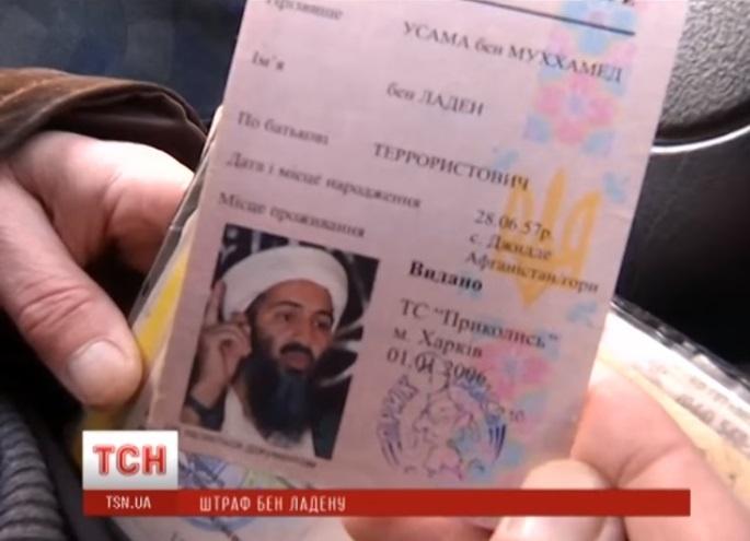 """ตร.ยูเครนออกใบสั่งปรับ """"บิน ลาดิน"""" จอดรถใกล้สถานทูตสหรัฐฯ"""