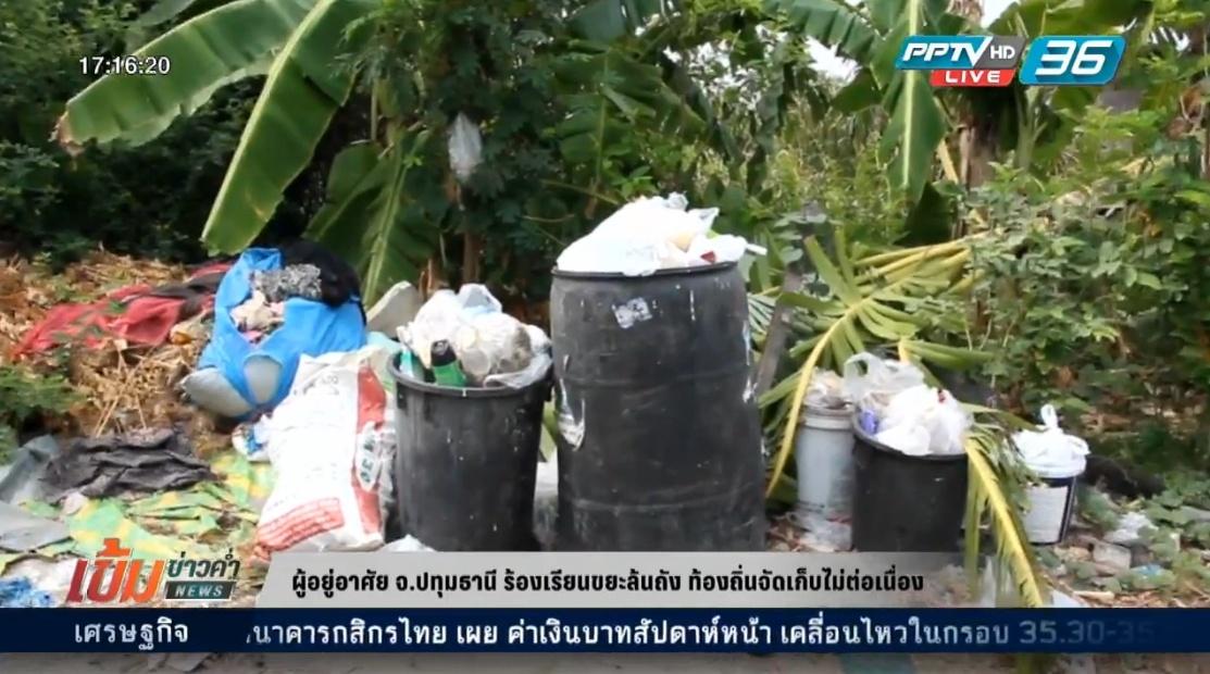 ชาวปทุมธานีร้องเรียนขยะล้นถัง ท้องถิ่นจัดเก็บไม่ต่อเนื่อง