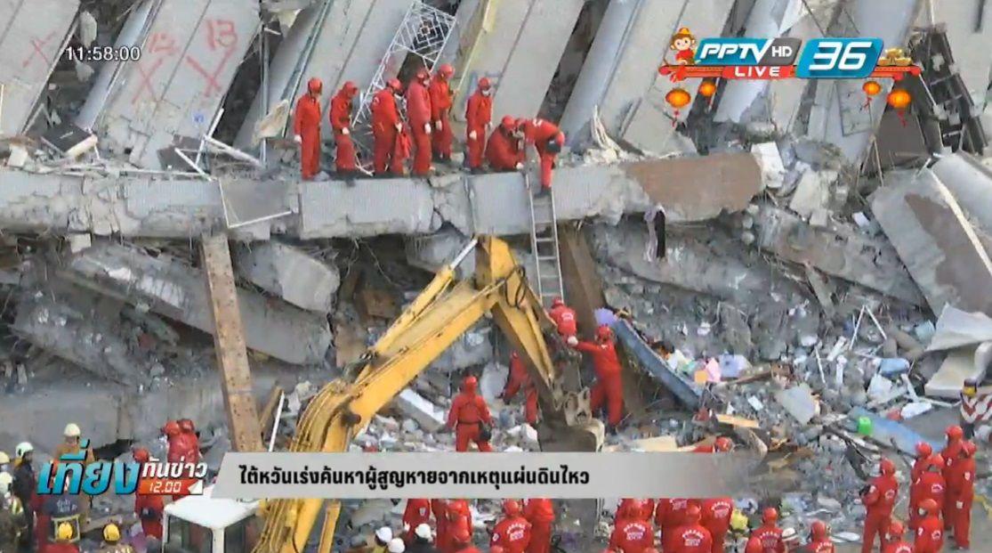 ไต้หวันเร่งค้นหาผู้สูญหายจากเหตุแผ่นดินไหว ล่าสุดเสียชีวิต 18 ราย