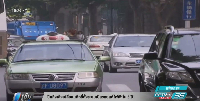 ปักกิ่งเล็งเปลี่ยนแท็กซี่เป็นรถยนต์ไฟฟ้าทั้งระบบใน 5 ปี