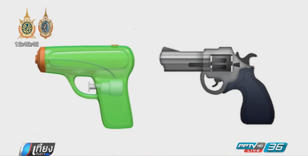 กูรูออนไลน์แนะแอปเปิ้ลซ่อนอิโมจิรูปปืน