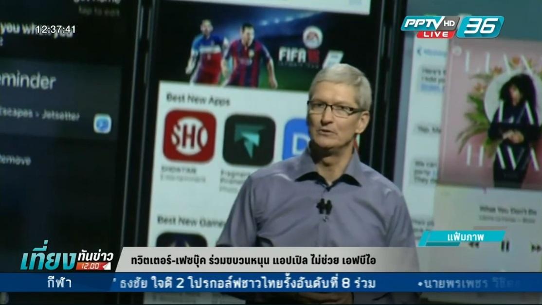 ทวิตเตอร์-เฟซบุ๊ก หนุน แอปเปิล เมินเอฟบีไอขอเจาะข้อมูลโทรศัพท์