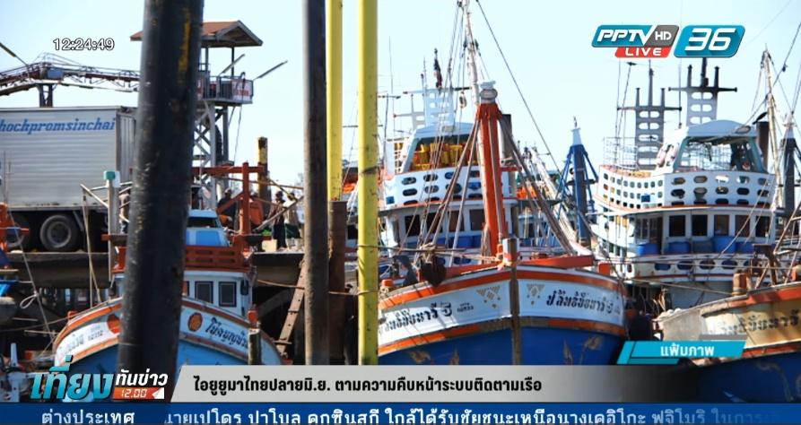 ไอยูยูมาไทย ปลาย มิ.ย.ตามความคืบหน้าระบบติดตามเรือ