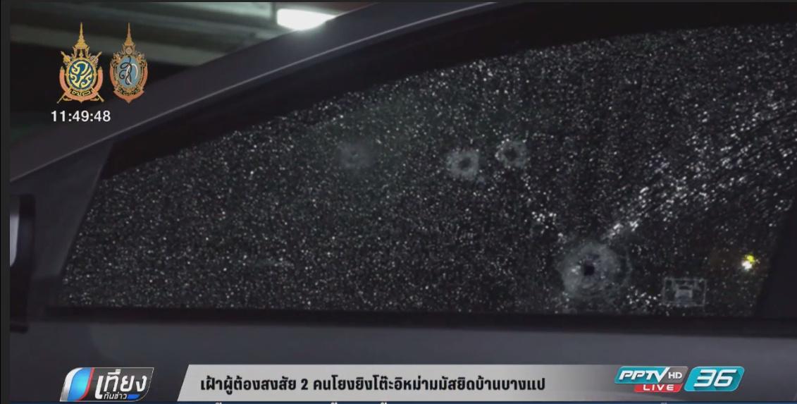 เฝ้าผู้ต้องสงสัย 2 คนโยงยิงโต๊ะอิหม่านมัสยิดบ้านบางแป