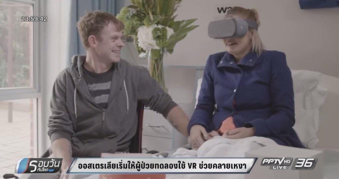 ออสเตรเลียเริ่มให้ผู้ป่วยทดลองใช้ VR ช่วยคลายเหงา