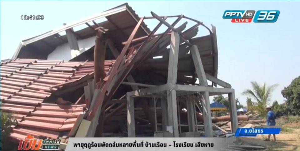 พายุฤดูร้อนพัดถล่มหลายพื้นที่ บ้านเรือน – โรงเรียน เสียหาย