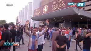 อิรักประกาศสถานการณ์ฉุกเฉิน หลังม็อบบุกยึดรัฐสภา