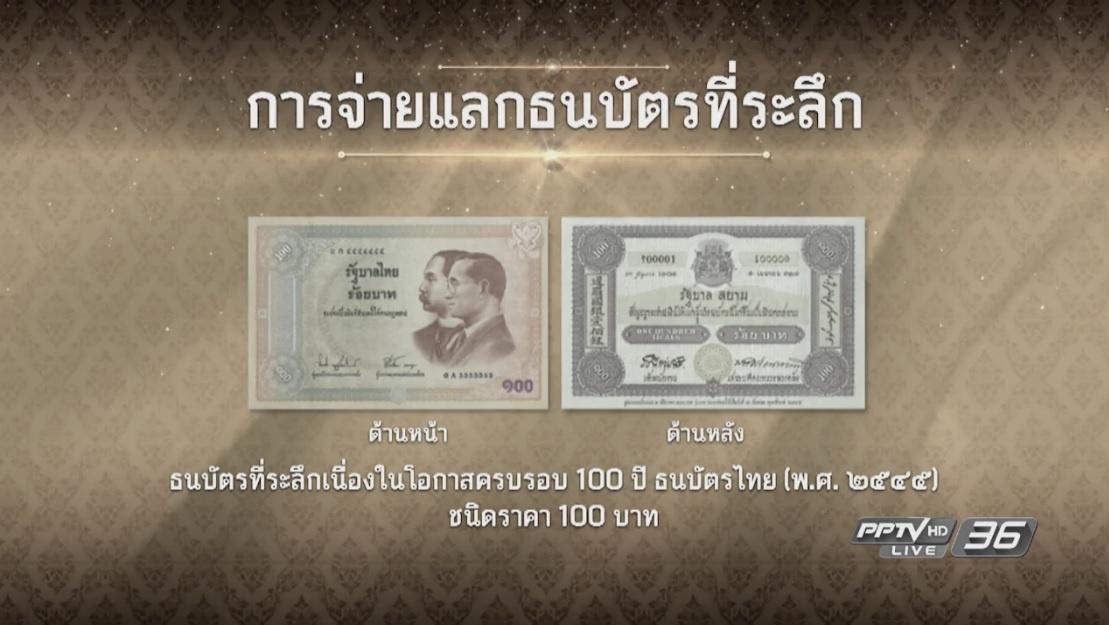 """ธนาคารพาณิชย์เตรียมเปิดแลกธนบัตรที่ระลึก """"ในหลวง"""""""