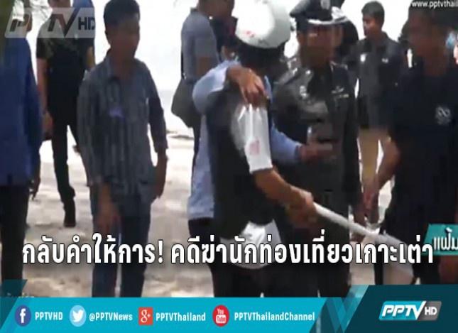 2 พม่ากลับคำให้การ! ปฏิเสธฆ่านักท่องเที่ยวเกาะเต่า