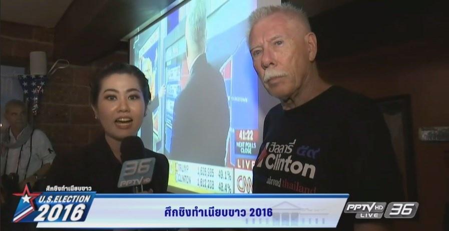ชาวอเมริกันในไทยรวมกลุ่มลุ้นผลการเลือกตั้งสหรัฐ (คลิป)