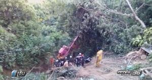 รถทัวร์พลิกคว่ำตกเหว เสียชีวิต 7 คนสูญหายอีก 11 คน