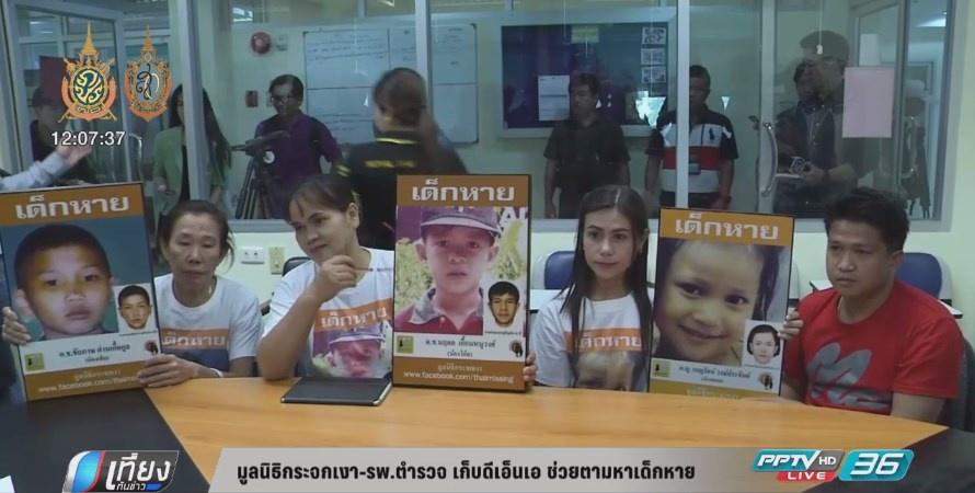 มูลนิธิกระจกเงา-รพ.ตำรวจ ตรวจเก็บ DNA ช่วยตามหาเด็กหาย