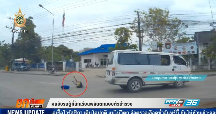คนขับรถตู้ที่นักเรียนพลัดตกมอบตัวตำรวจ จ.ตาก