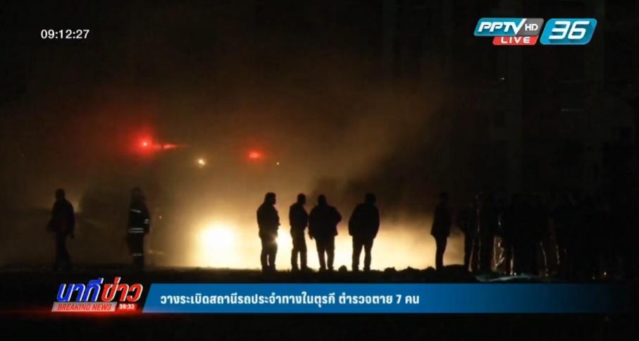 วางระเบิดสถานีรถประจำทางในตุรกี ตำรวจตาย 7 คน