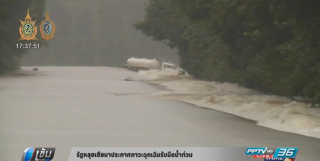 รัฐหลุยเซียนาประกาศภาวะฉุกเฉินหลังน้ำท่วม