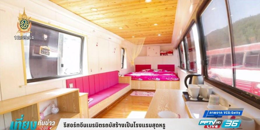 รีสอร์ทจีนแปลงโฉมรถบัสร้างเป็นห้องพักโรงแรมสุดหรู