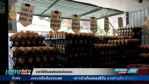 ราคาไข่ไก่แพง ต้อนรับเปิดเทอม