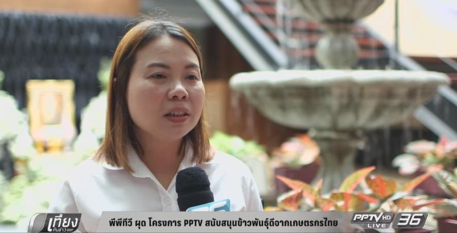 PPTVผุดโครงการ PPTV สนับสนุนข้าวพันธุ์ดีจากเกษตรกรไทย (คลิป)