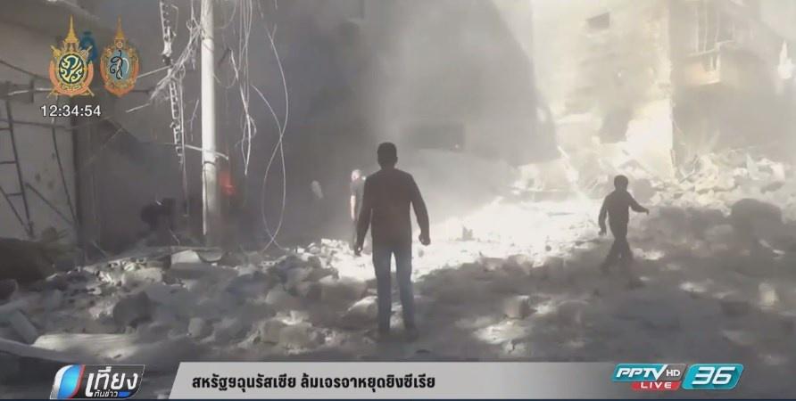 สหรัฐฯฉุนรัสเซีย ล้มเจรจาหยุดยิงซีเรีย