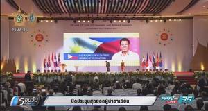 ปิดประชุมสุดยอดผู้นำอาเซียน