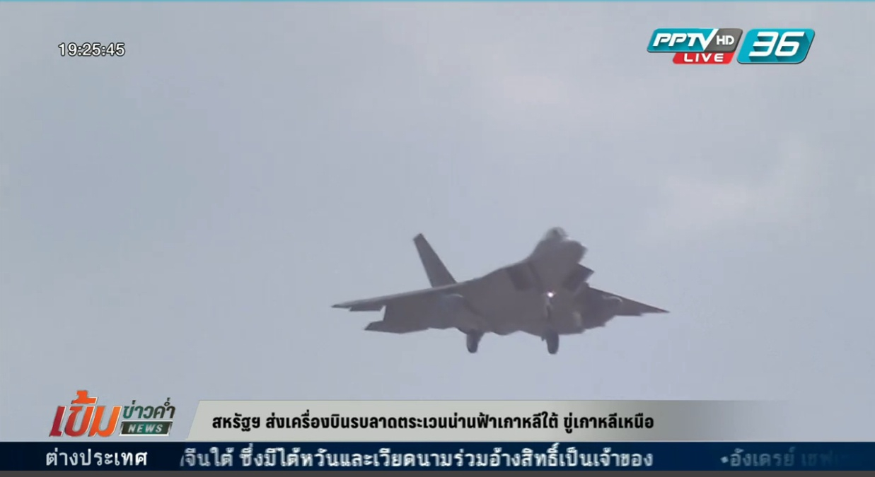 สหรัฐฯ ส่งเครื่องบินรบลาดตระเวนน่านฟ้าเกาหลีใต้ ตอบโต้เกาหลีเหนือ