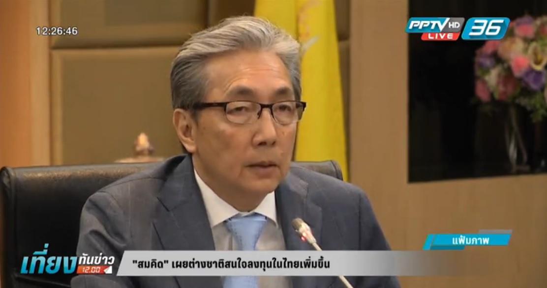 """""""สมคิด"""" เผยต่างชาติสนใจลงทุนในประเทศไทยมากขึ้น"""