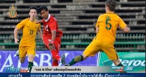 """""""บอล 16 ปีไทย"""" แพ้ดวลจุดโทษอดเข้าชิง"""