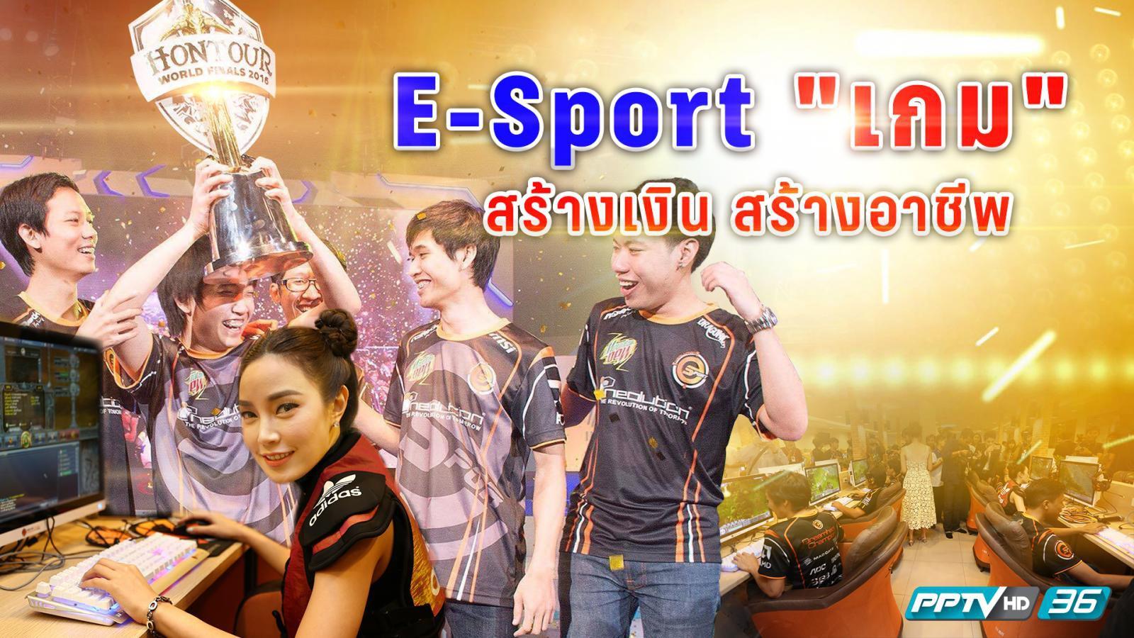 "E-Sport ""เกม"" สร้างเงิน สร้างอาชีพ"
