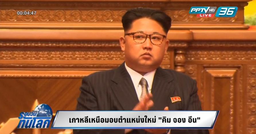 """เกาหลีเหนือมอบตำแหน่งใหม่ """"คิม จอง อึน"""""""