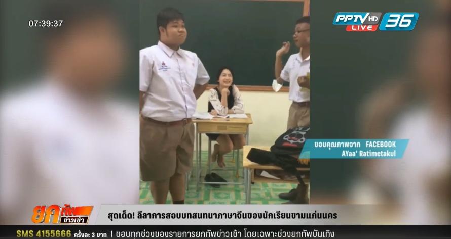 สุดเด็ด! ลีลาการสอบบทสนทนาภาษาจีนของนักเรียนขามแก่นนคร