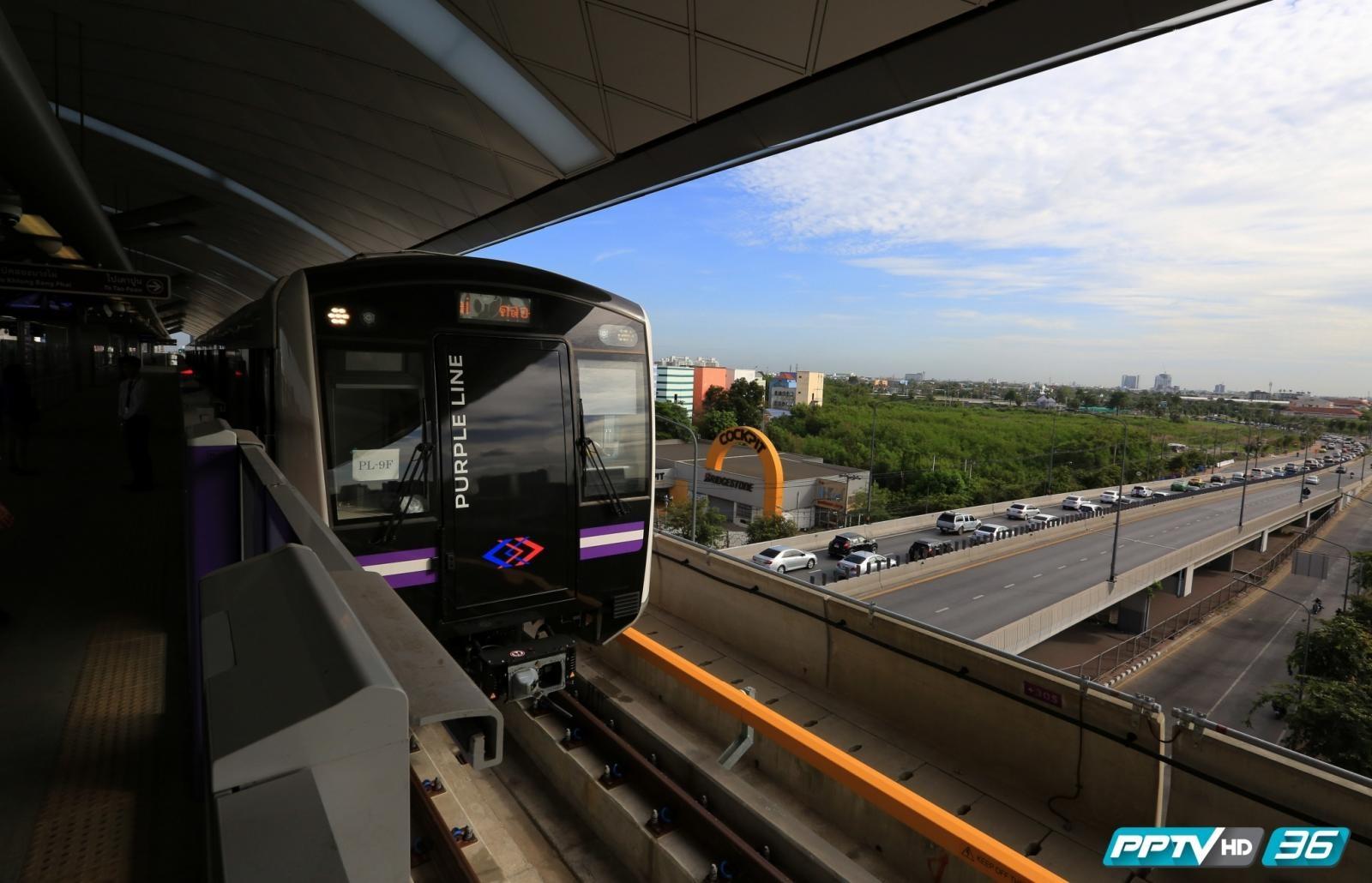 เผย 5 งานยอดนิยมแนวรถไฟฟ้าสายสีม่วง