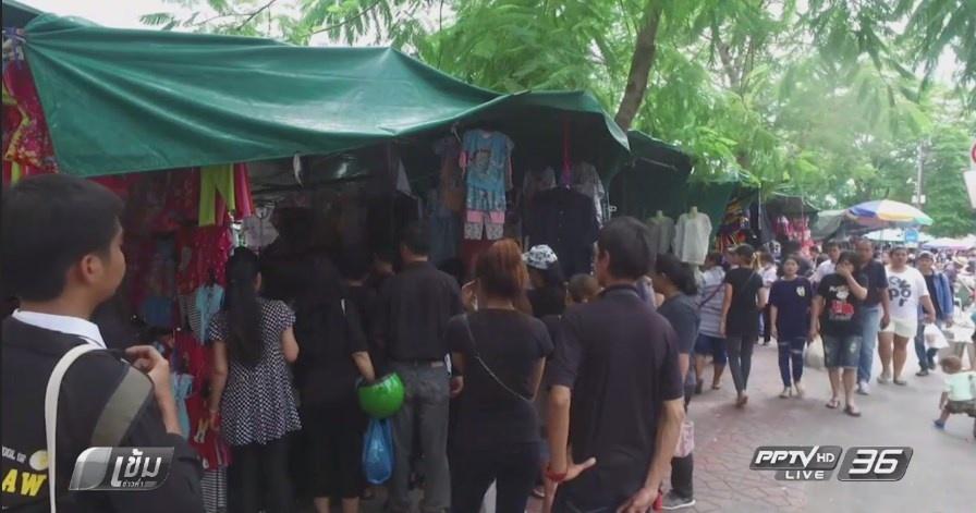 ปชช.แห่ซื้อเสื้อสีดำตลาดโบ๊เบ๊ บก.จร. แนะนำเส้นทางรถไม่ติด (คลิป)