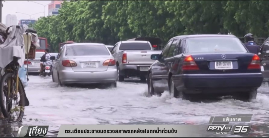 ตร.เตือนประชาชนตรวจสภาพรถหลังฝนตกน้ำท่วมขัง
