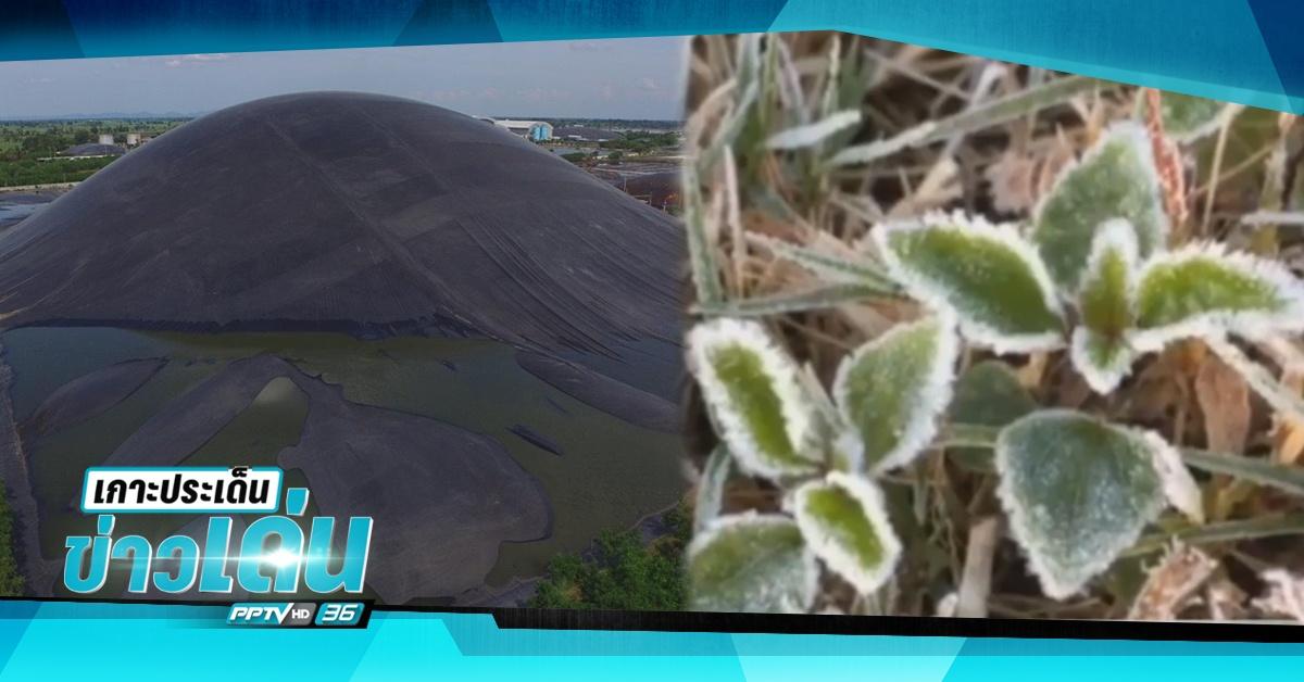เกาะประเด็นข่าวเด่น PPTV : 21 พ.ย. 59